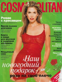 cosmo russia dec 96 by patrick demarchelier model cindy.jpg