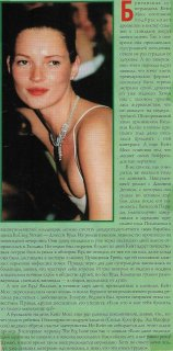 unknown russian magazine early 2000s.jpg