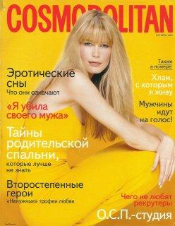 october 1997 cosmo russia 1.jpg
