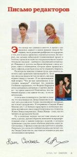 october 1997 cosmo russia linda 7.jpg