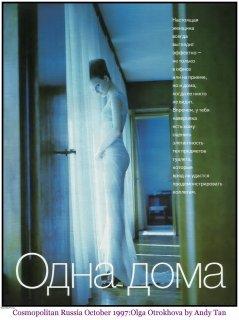 october 1997 cosmo russia olga otrokhova 1.jpg
