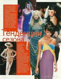 october 1997 cosmo russia 9.jpg