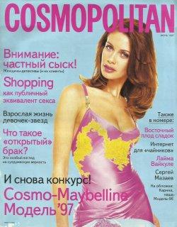 1 cosmo russia june 1997.jpg