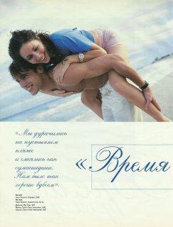 cosmo russia june 1997  3.jpg