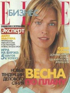 elle april russia 2003 supplement.jpg