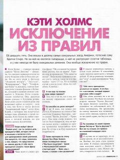 cosmopolitan russia december 2004 katie holmes by cliff watts stylist brooke elder 3.jpg