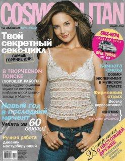 cosmopolitan russia december 2004 katie holmes by cliff watts stylist brooke elder.jpg