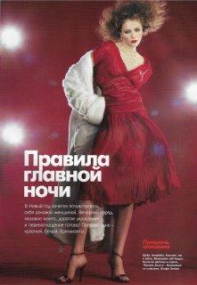 cosmopolitan russia december 2004 9.jpg
