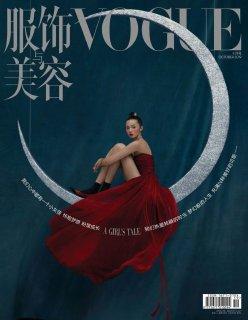 Xiao-Wen-Ju-covers-Vogue-China-October-2019-by-Chen-Man-1.1.jpg