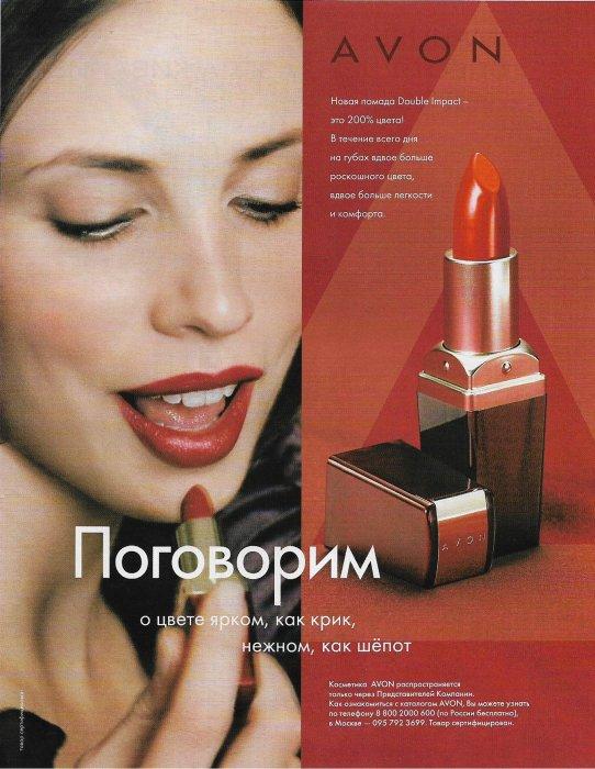 cosmo ru nov 2003 avon.jpg